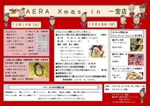 12月20日 アエラホーム一宮さんのイベントに参加します☆皆様のご参加お待ちしてます!