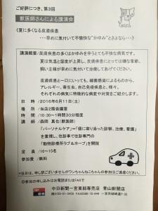 中日新聞一宮東部専売店 青山新聞店様にてセミナーを開催します。ぜひお越しください!